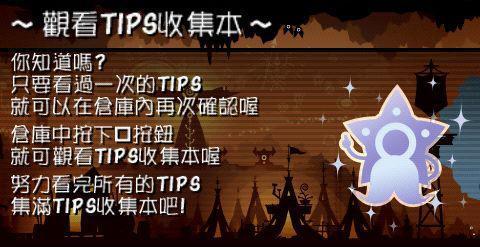 tips018.jpg